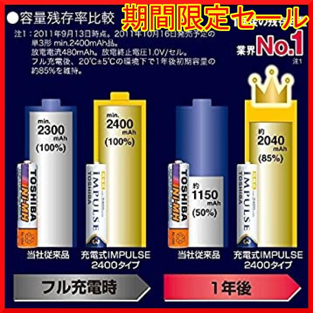 【在庫限り】 ニッケル水素電池 充電式IMPULSE 高容量タイプ Dd3SK TOSHIBA 単3形充電池(min.2,400_画像4