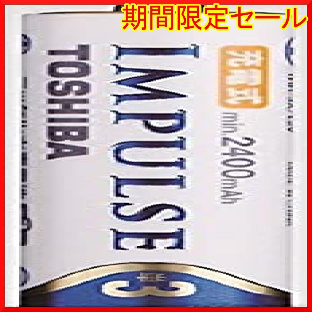【在庫限り】 ニッケル水素電池 充電式IMPULSE 高容量タイプ Dd3SK TOSHIBA 単3形充電池(min.2,400_画像3