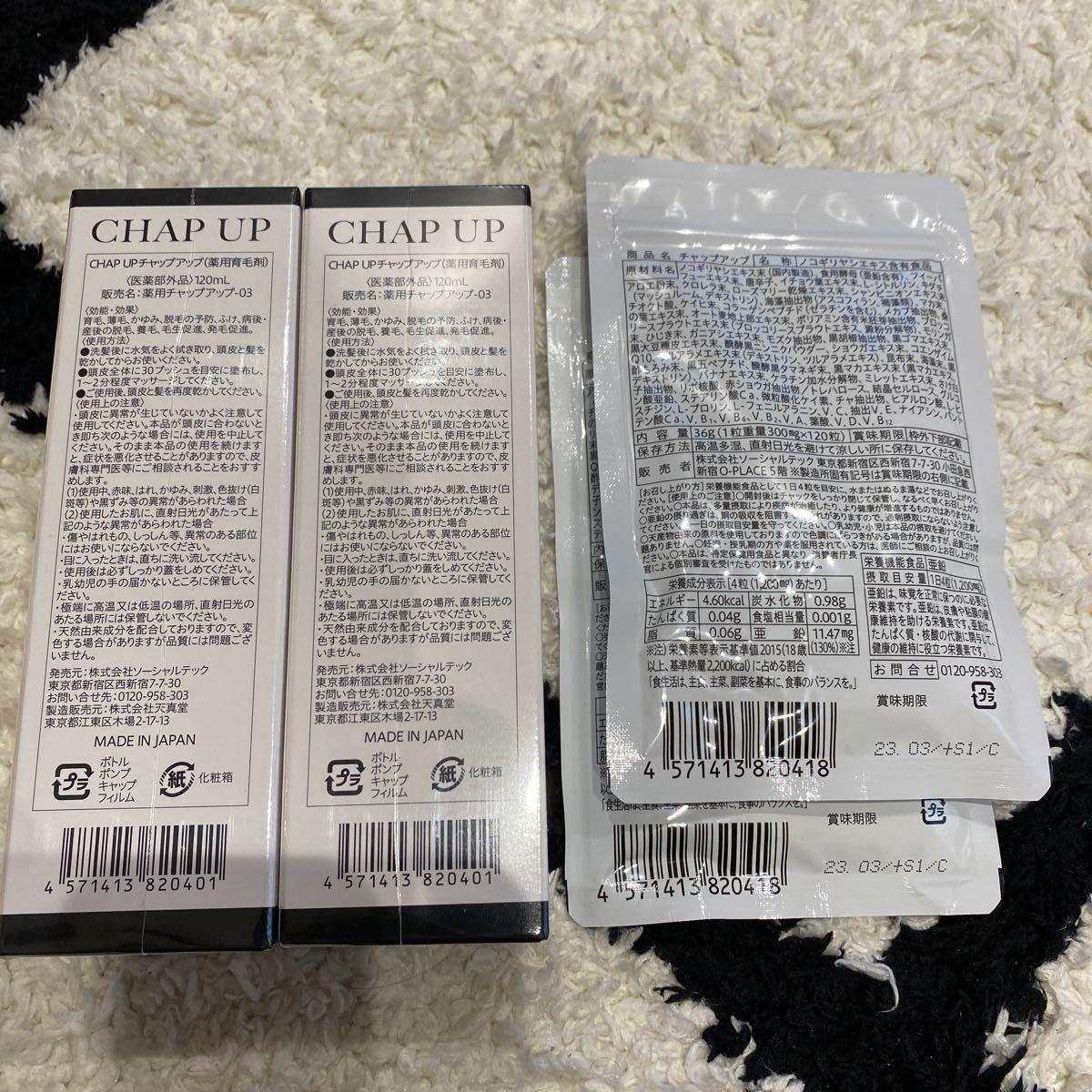 チャップアップ 育毛剤 サプリメント セット