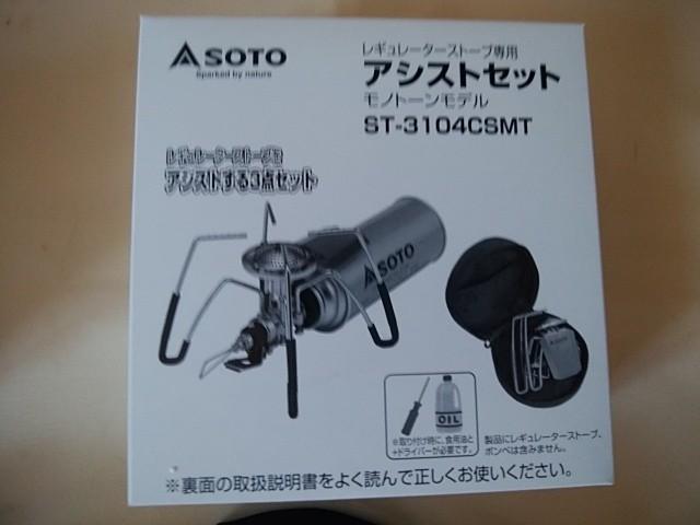 SOTO モノトーン レギュレーターストーブ ST-310MT+アシストセット
