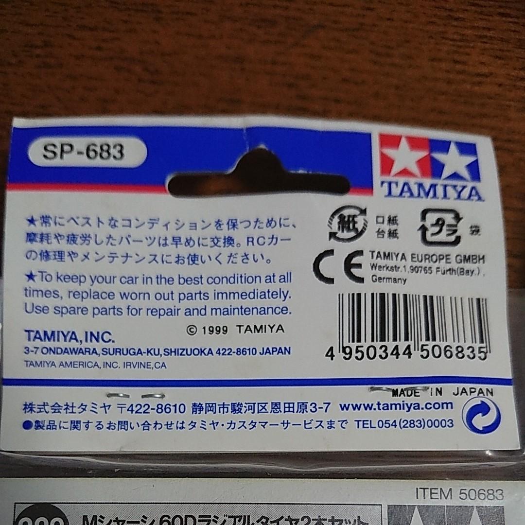 タミヤ Mシャーシ 60D ラジアル タイヤ セット Mシャーシ インナースポンジセット  タミチャレ