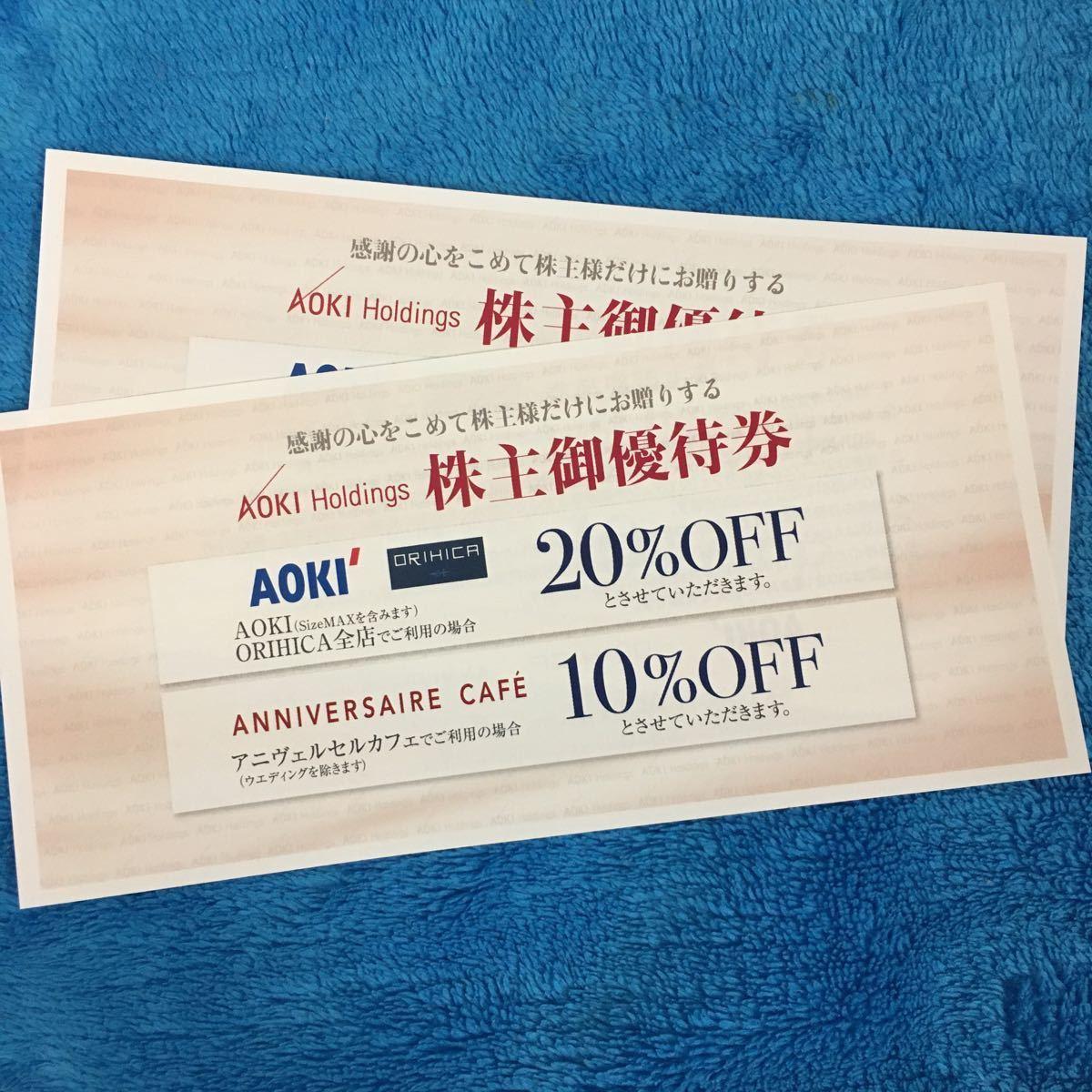 AOKI(アオキ)・ORIHICA株主優待券2枚セット 20%OFF ミニレター対応63円 アオキ・オリヒカ 2021 年9月 30 日まで 延長_画像1