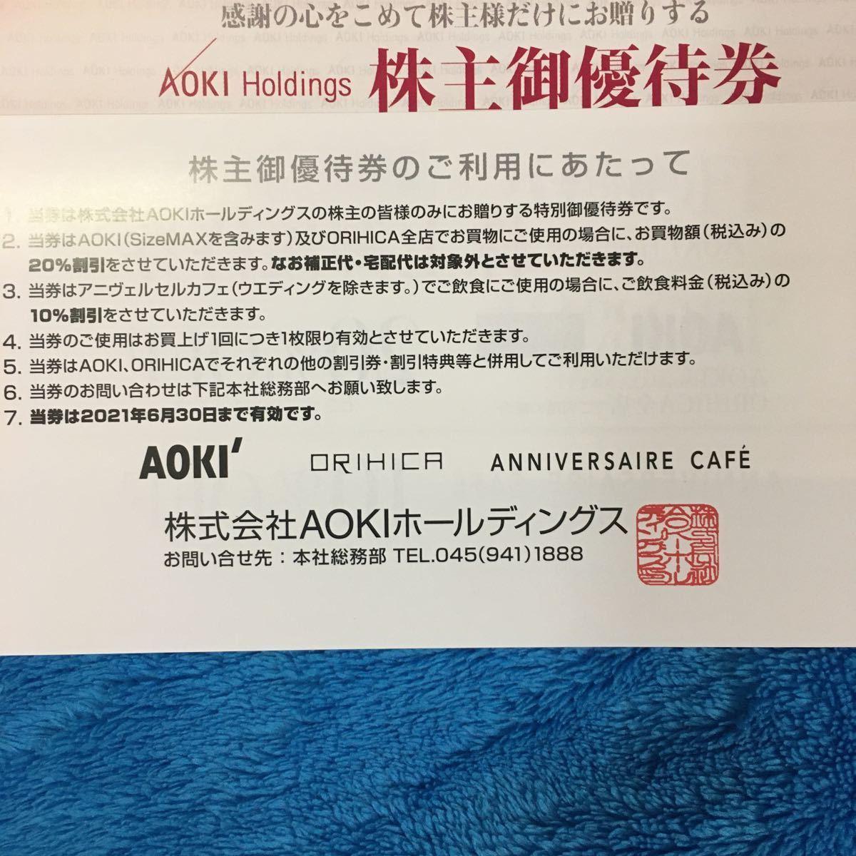 AOKI(アオキ)・ORIHICA株主優待券2枚セット 20%OFF ミニレター対応63円 アオキ・オリヒカ 2021 年9月 30 日まで 延長_画像2