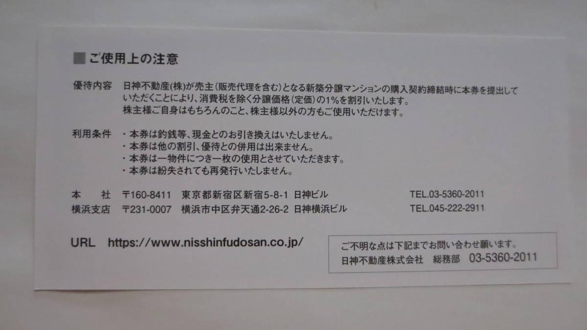 日神不動産株主ご優待券 新築分譲マンション1%割引_画像2