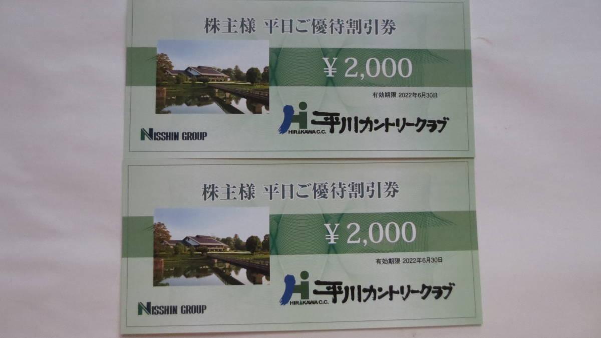日神不動産 株主優待券 平川カントリークラブ 平日2000円割引券2枚セット_画像1