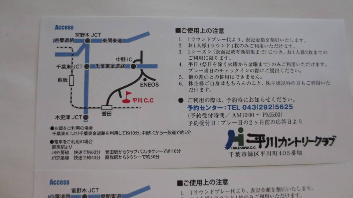 日神不動産 株主優待券 平川カントリークラブ 平日2000円割引券2枚セット_画像2