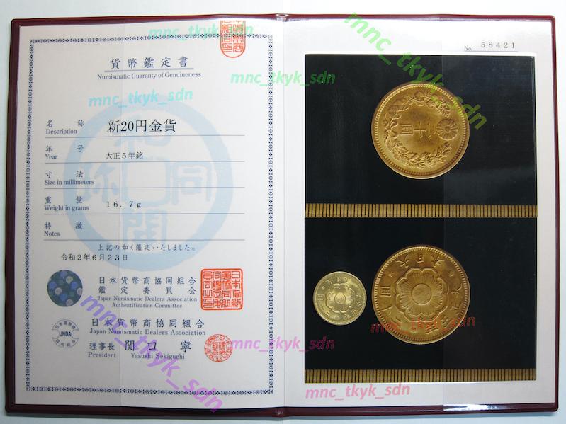 新20円金貨 大正5年 日本貨幣商協同組合鑑定書付き_日本貨幣商協同組合の鑑定書付きです