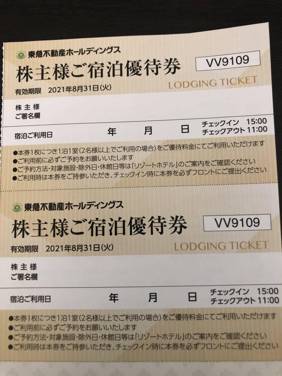 《《 東急不動産ホールディングス 株主ご宿泊優待券 1枚 鬼怒川、伊東、那須、箱根翡翠 他  2021. 8.31まで 送料無料 》》_画像1