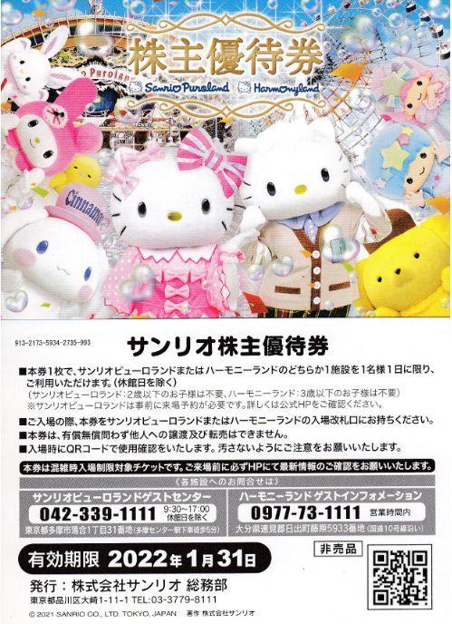 サンリオピューロランド☆株主優待券3枚+1000円割引券★1/31まで_画像1