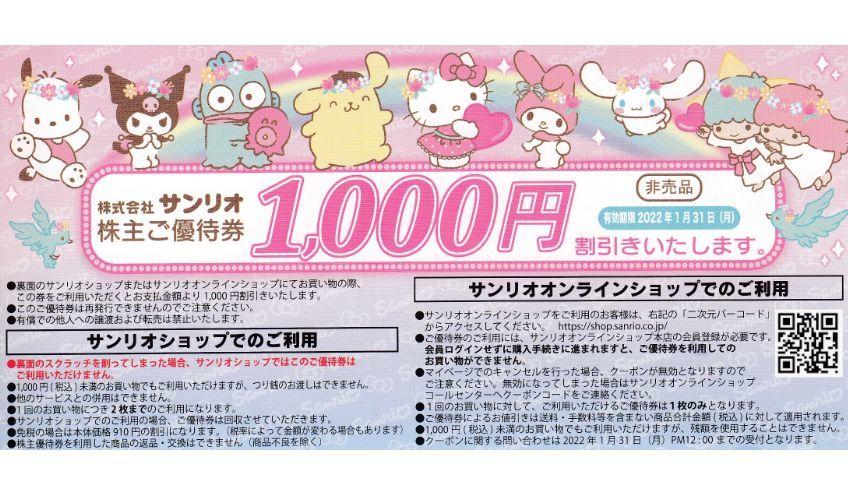 サンリオピューロランド☆株主優待券3枚+1000円割引券★1/31まで_画像2