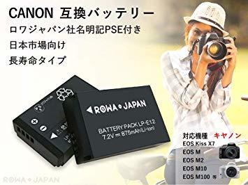 【国内向け日本規制検査済】Canon LP-E12 互換 バッテリー 残量表示 純正充電器対応 ロワジャパンPSEマーク付 【実_画像4