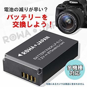 【国内向け日本規制検査済】Canon LP-E12 互換 バッテリー 残量表示 純正充電器対応 ロワジャパンPSEマーク付 【実_画像5