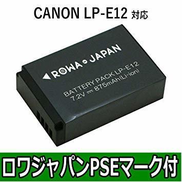 【国内向け日本規制検査済】Canon LP-E12 互換 バッテリー 残量表示 純正充電器対応 ロワジャパンPSEマーク付 【実_画像2