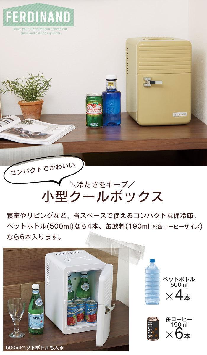 【訳あり】ミニ 冷蔵庫 保冷庫 6L ペットボトル 保冷 冷やす 小型 コンパクト AC 寝室 一人暮らし ナチュラルブラウン M5-MGKAK00038BR_画像2