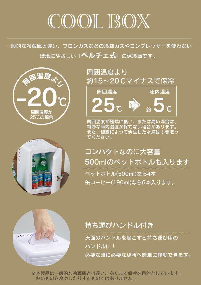 【訳あり】ミニ 冷蔵庫 保冷庫 6L ペットボトル 保冷 冷やす 小型 コンパクト AC 寝室 一人暮らし ナチュラルブラウン M5-MGKAK00038BR_画像4