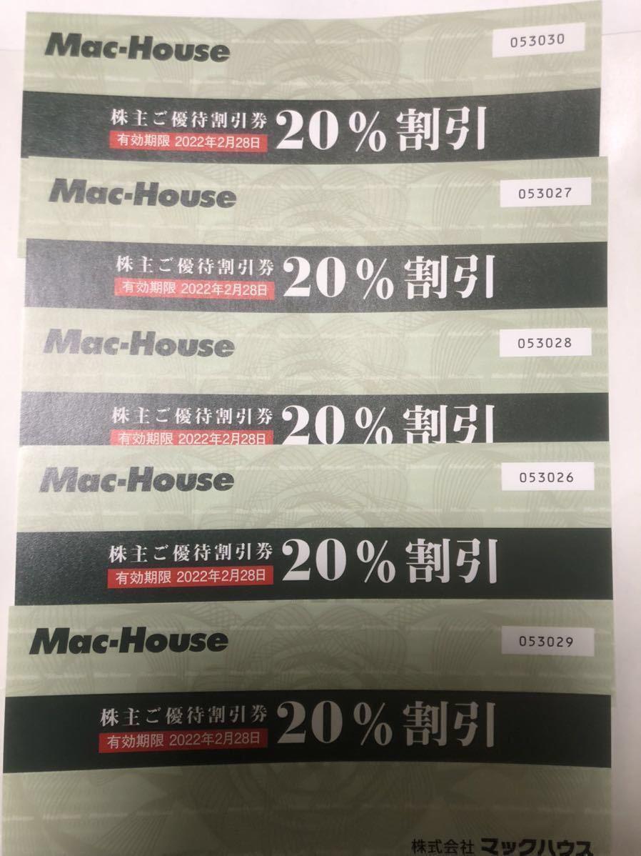 マックハウス 株主優待 20%割引券+通販サイト専用割引券 10枚セット_画像1