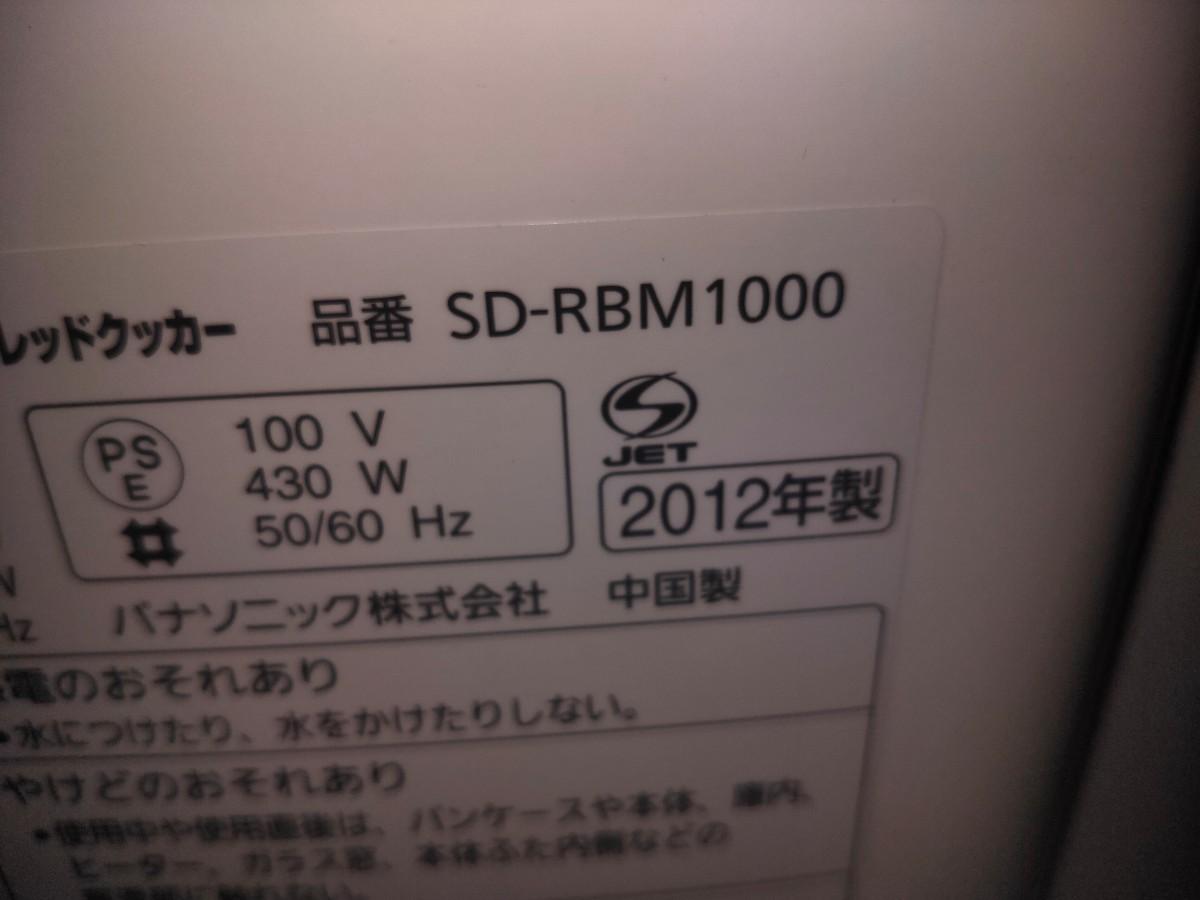 パナソニック Panasonic SD-RBM1000 ライスブレッドクッカー ゴパン GOPAN ホームベーカリー