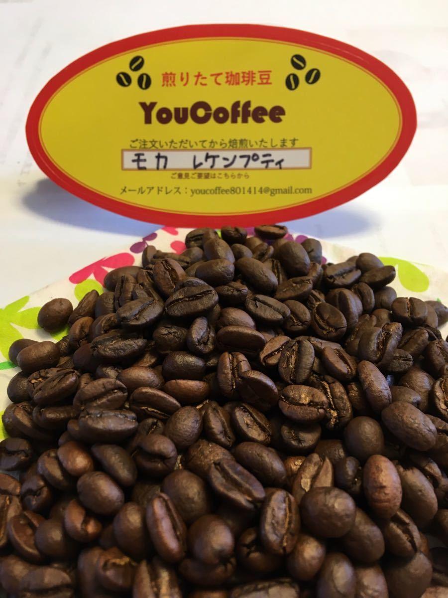 コーヒー豆 モカ レケンプティ エチオピア 300g 注文後 自家焙煎 YouCoffee