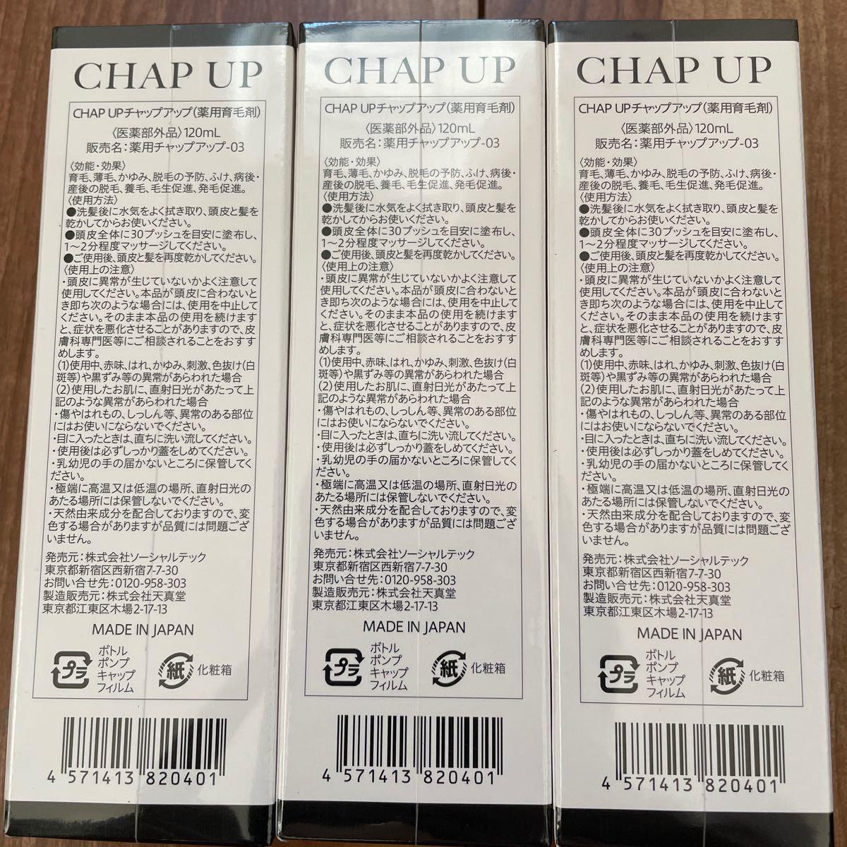 チャップアップ CHAPUP 育毛ローション 120ml 育毛剤 3本 セット