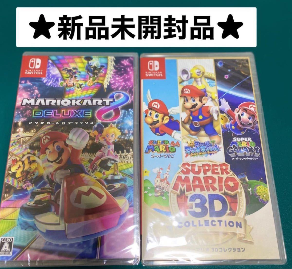【2本セット】【Switch】マリオカート8 デラックス スーパーマリオ3Dコレクション