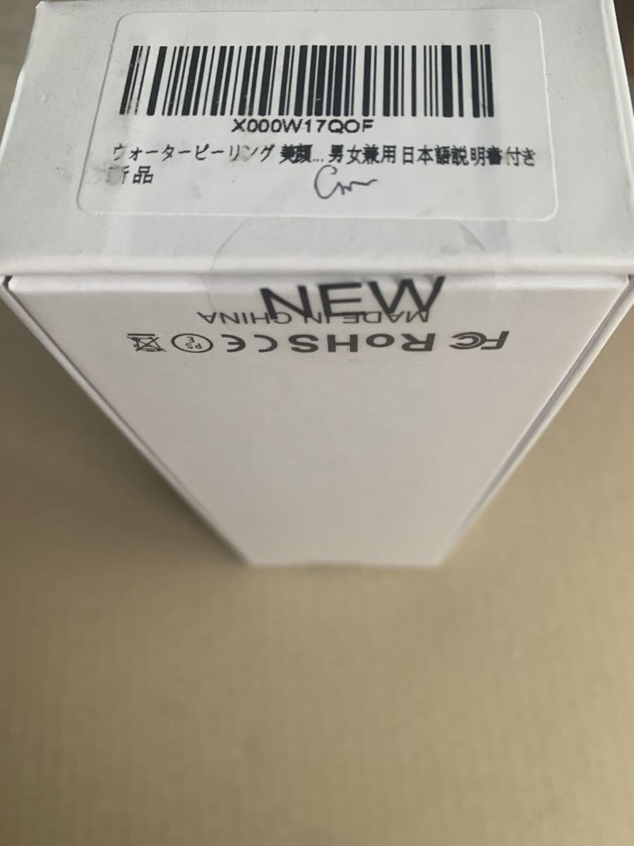 新品ウォーターピーリング 美顔器 超音波 ピーリング ウォーターピーラー イオン導入/導出 超音波振動 毛穴ケアD8ZQ_画像8