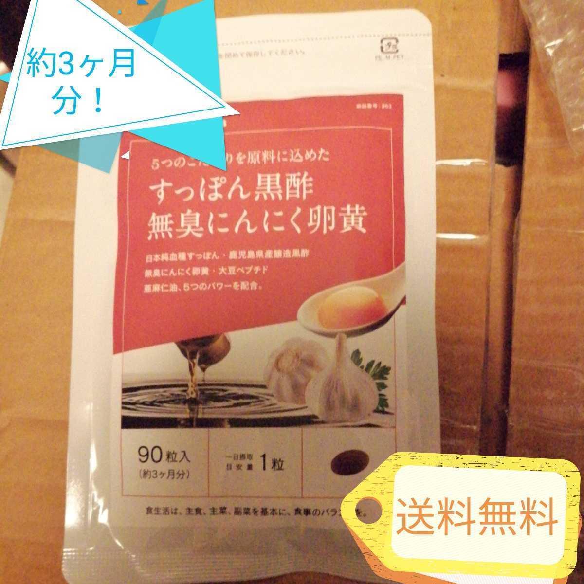 送料無料【3ヶ月分】サプリ サプリメント すっぽん黒酢+にんにく卵黄 約3ヵ月分 アミノ酸 無臭にんにく 送料無料 ダイエット_画像1
