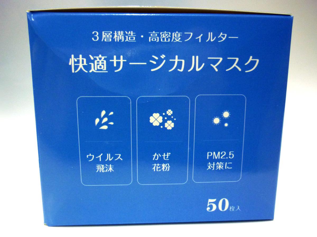 『2箱/100枚』 使い捨てマスク 3層構造 不織布マスク 「ブルー」 幅広平ゴム 1箱50枚入り 17.5×9.5cm_画像4