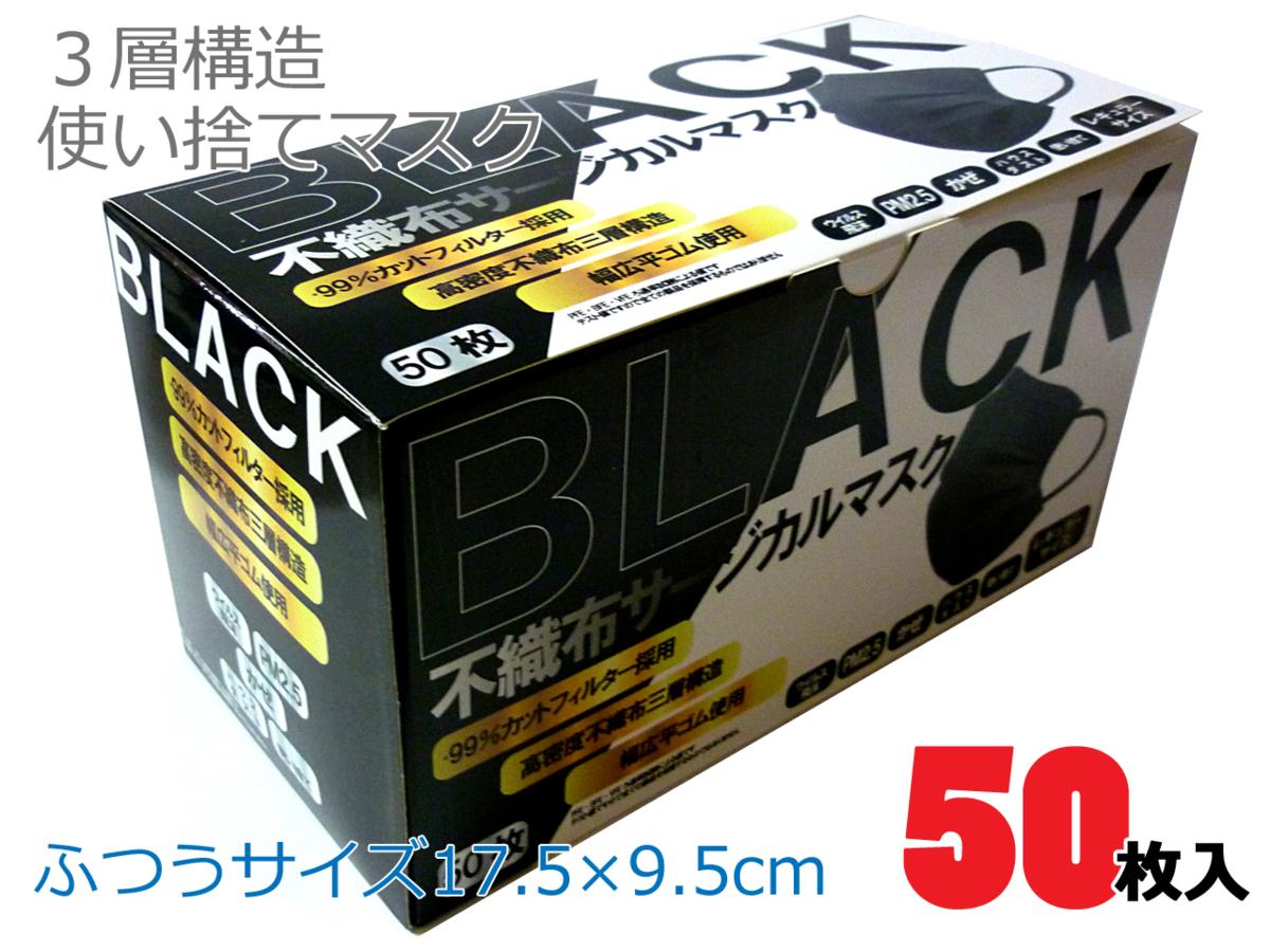 ◇送料無料 使い捨てマスク 3層構造 99%カットフィルター 不織布マスク 幅広平ゴム 黒 50枚入り 大人ふつうサイズ 17.5×9.5cm_画像1