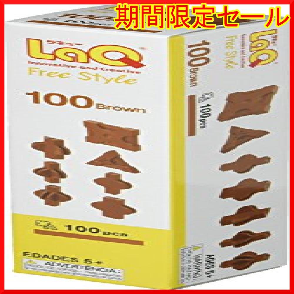 【在庫限り】 (LaQ) フリースタイル(FreeStyle) Nl1da ラキュー 100ブラウン_画像2