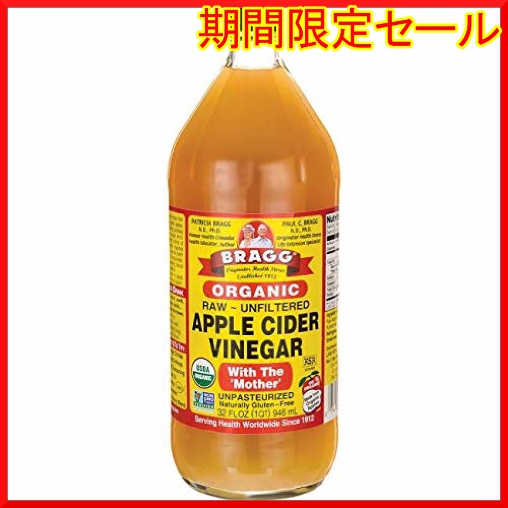 【在庫限り】 アップルサイダービネガー 【日本正規品】りんご酢 オーガニック QAwKc Bragg 946ml 1個_画像1