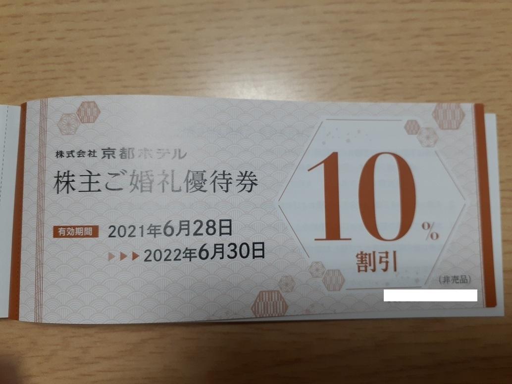 ★京都ホテルオークラ 株主優待 婚礼優待券10%割引券 ~2022/6/30_画像1