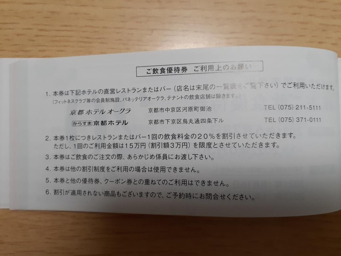 ★京都ホテルオークラ 株主優待 飲食優待券20%割引券 _画像2