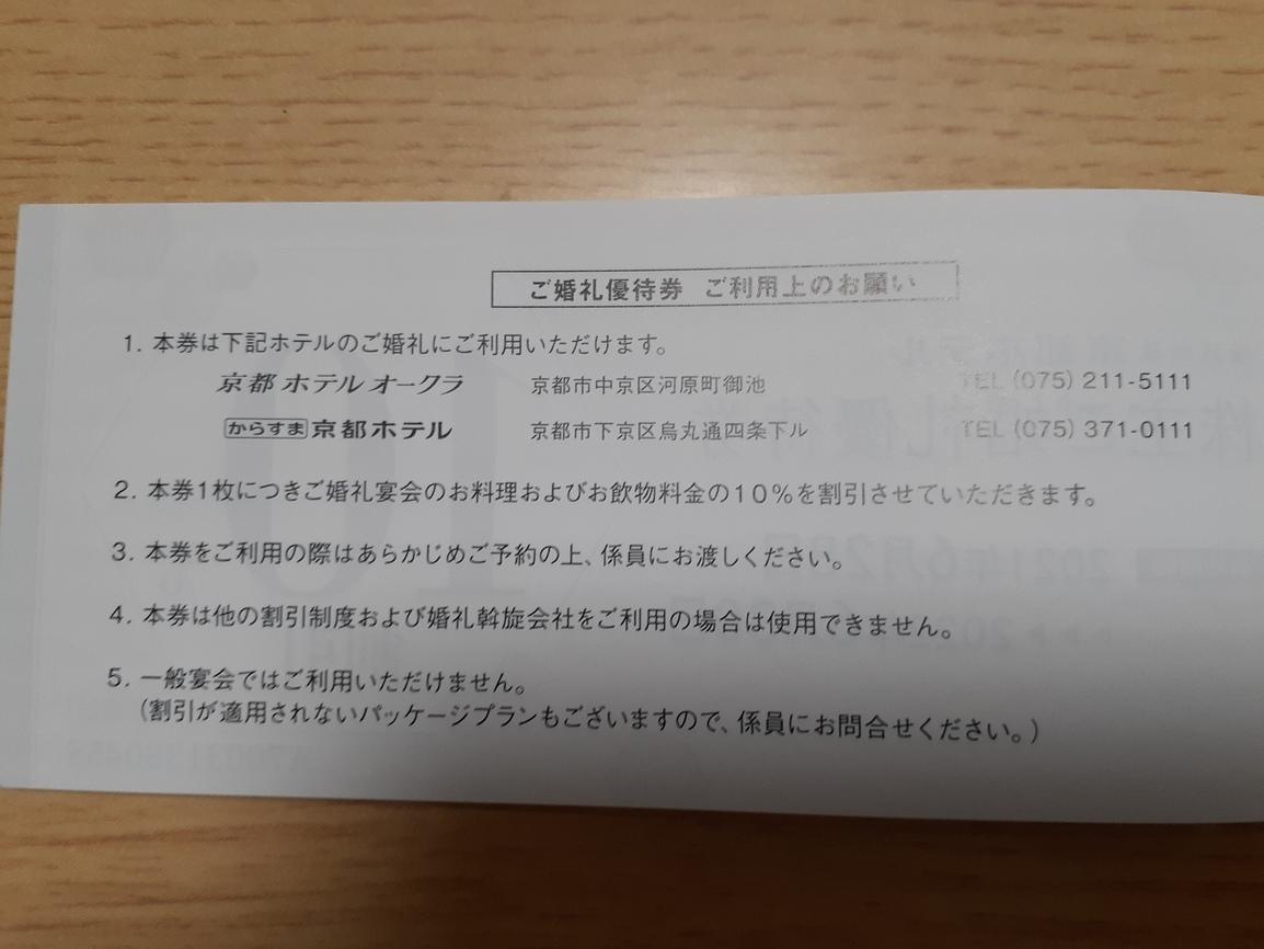 ★京都ホテルオークラ 株主優待 婚礼優待券10%割引券 ~2022/6/30_画像2
