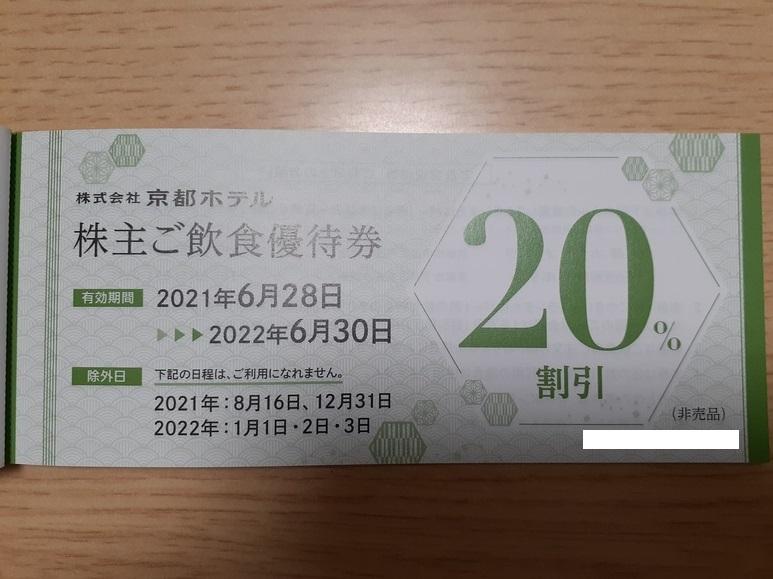 ★京都ホテルオークラ 株主優待 飲食優待券20%割引券 _画像1