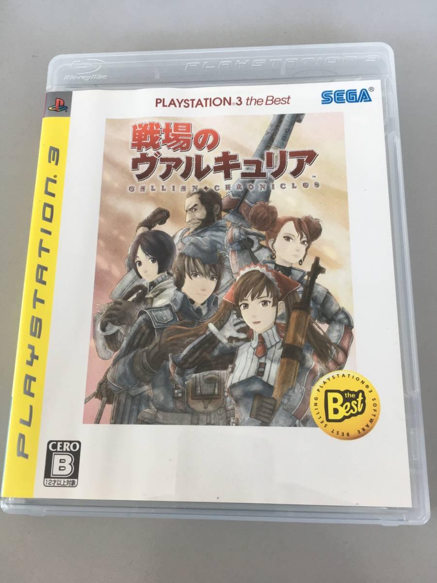 PS3ソフト  戦場のヴァルキュリア