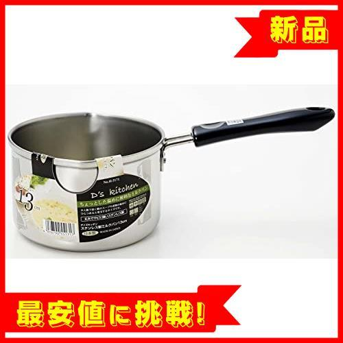 【最安!残1!】13cm IH対応 ミルクパン ステンレス デイズキッチン パール金属 日本製 H-5171_画像5
