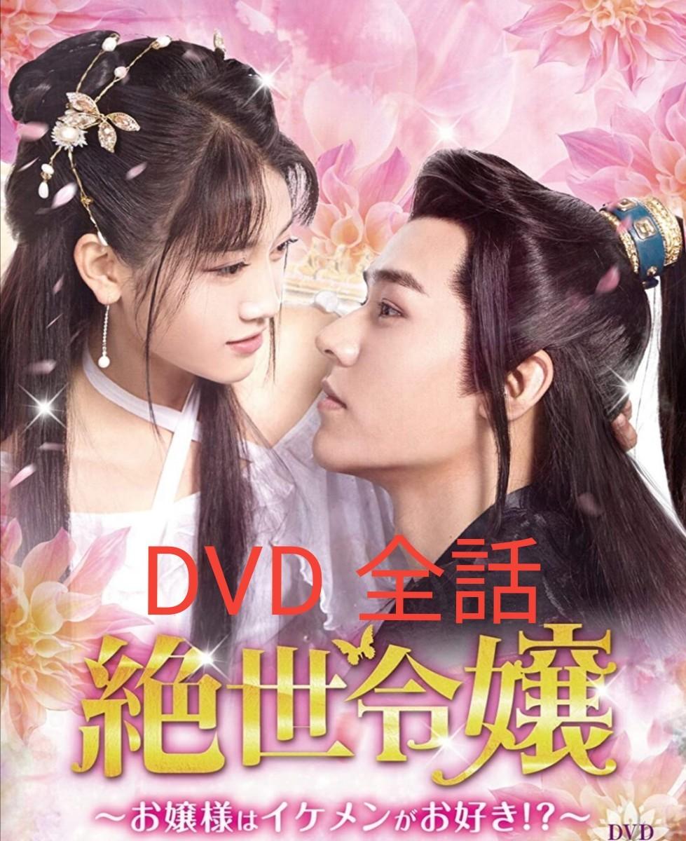 中国ドラマ 絶世令嬢 DVD 全話