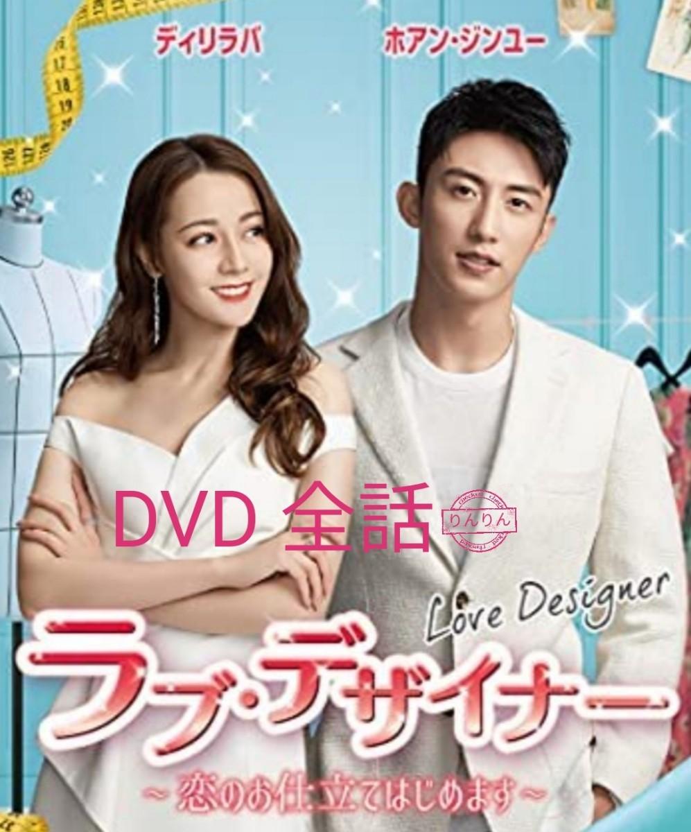 中国ドラマ ラブ・デザイナー DVD 全話