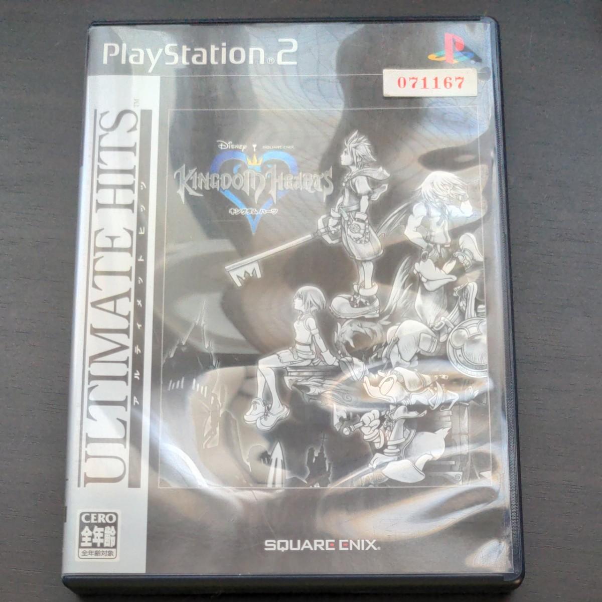 キングダムハーツ PS2