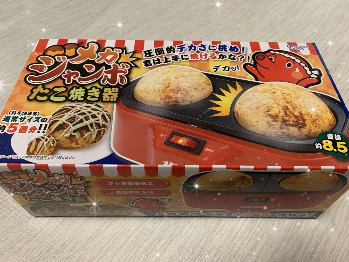 メガジャンボたこ焼き器 ピーナッツ,クラブ製
