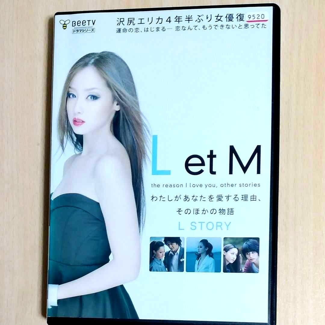 ●ドラマ L et M 全巻DVD2枚     ●沢尻エリカ 主演です。