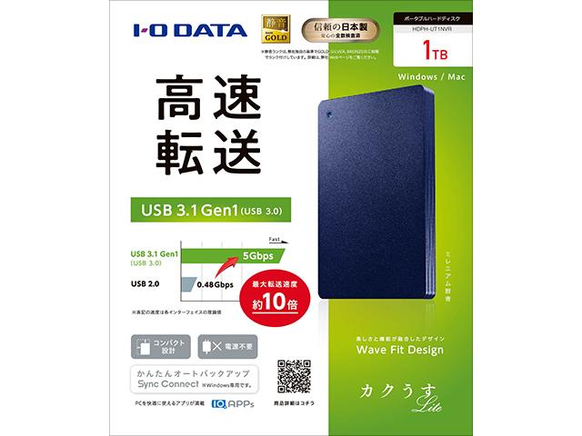 I-O DATA ポータブルハードディスク 1TB USB3.1 Gen1/2.0対応 HDPH-UT1NVR