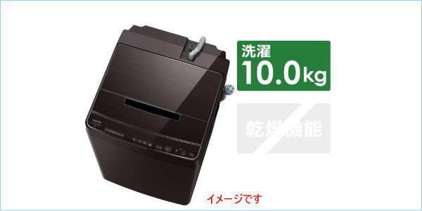 [DSE] 1円~東芝:ZABOON(ザブーン)AW-10SD8 T グレインブラウン ウルトラファインバブル洗浄Wダブル 上開き 10.0kg20年製未使用品:訳アリ_画像1