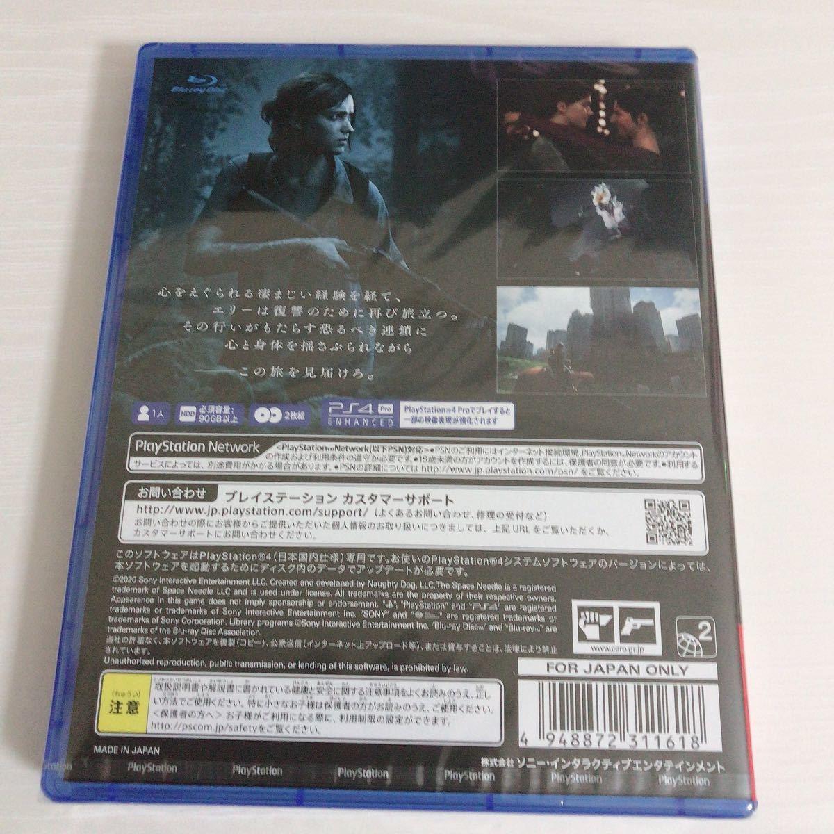 【新品・未開封】 The Last of Us  & Last of Us Part II 2点セット まとめ売り