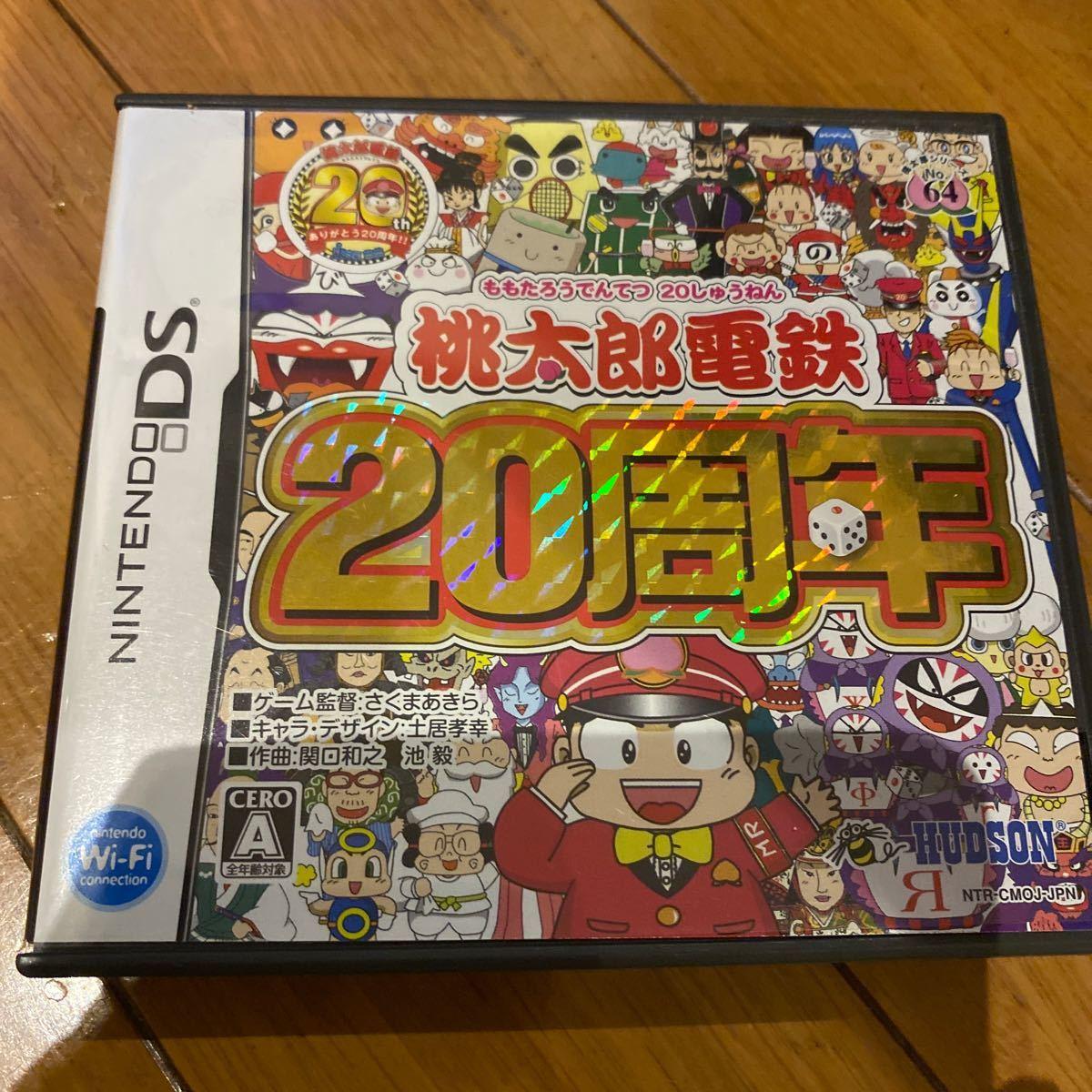 桃太郎電鉄20周年 桃鉄 DSソフト
