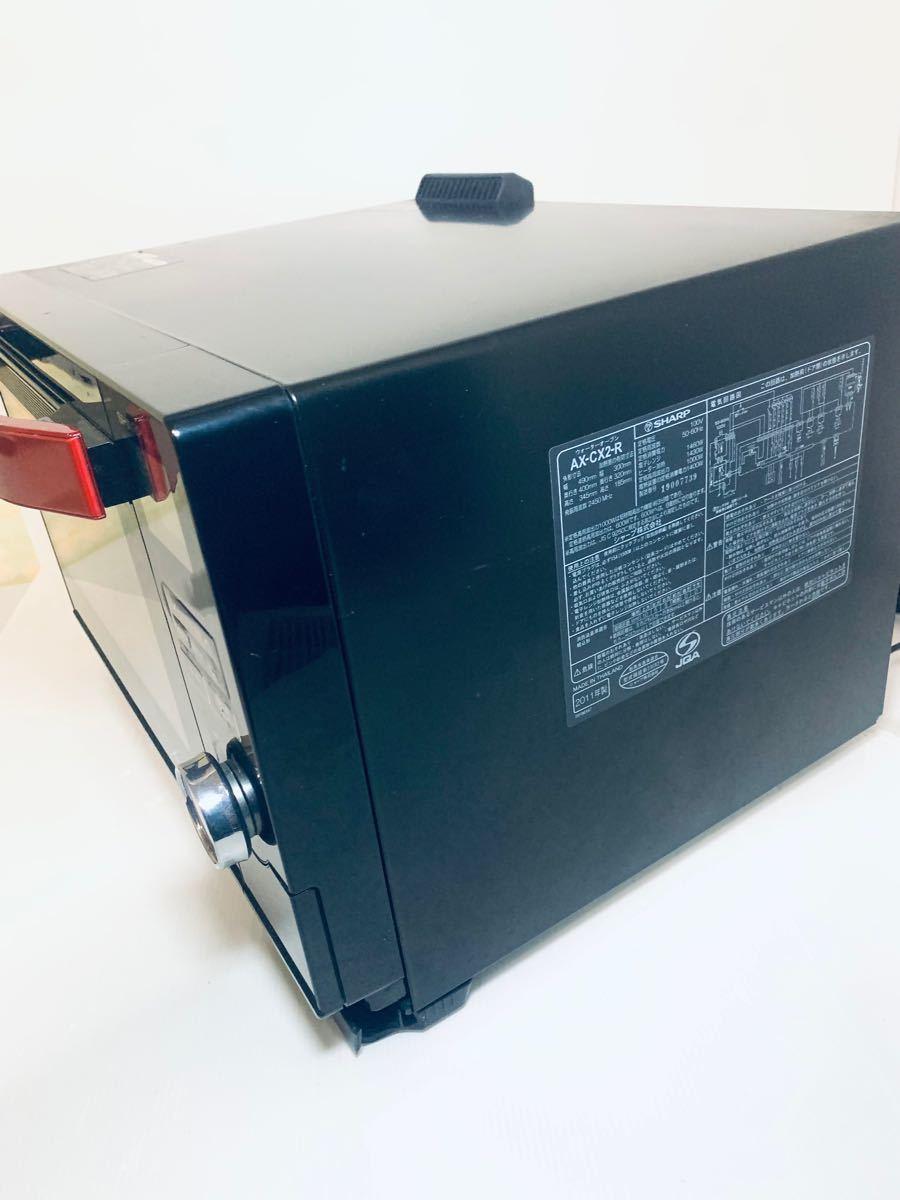 シャープ ウォーターオーブン ヘルシオ(HEALSIO) AX-CX2-R