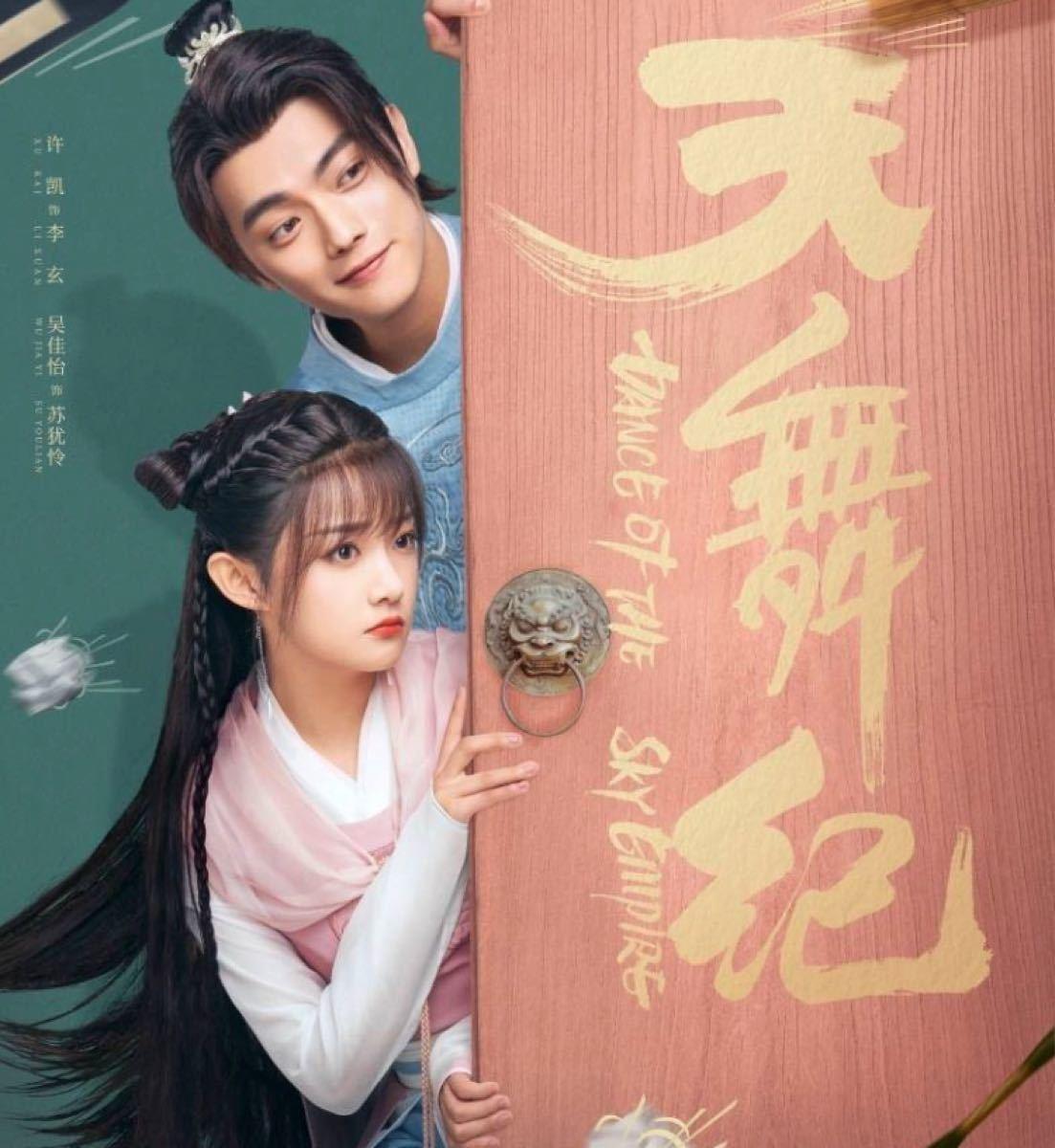 (Blu-ray)天舞紀 トキメキ 恋空書院