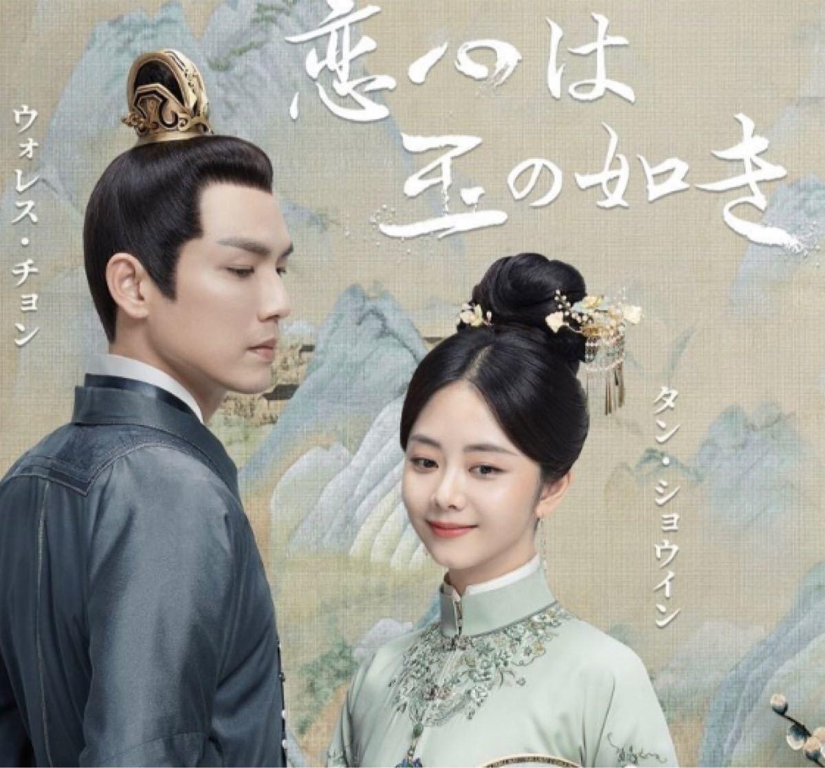 (Blu-ray)恋心は玉の如き