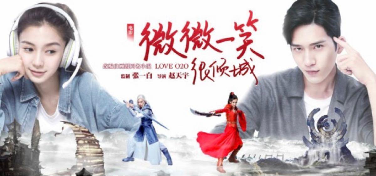 (Blu-ray) 【中国映画】Love O2O 微微一笑很傾城 (シンデレラはオンライン中)
