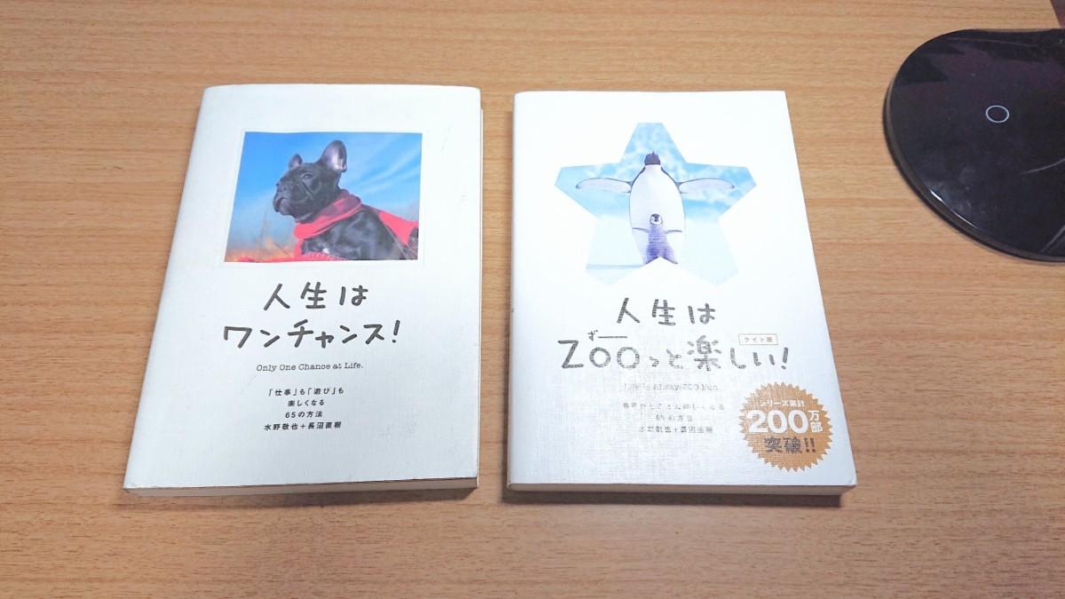 人生はワンチャンス!/☆初版☆人生はZooっと楽しい! 2冊セット